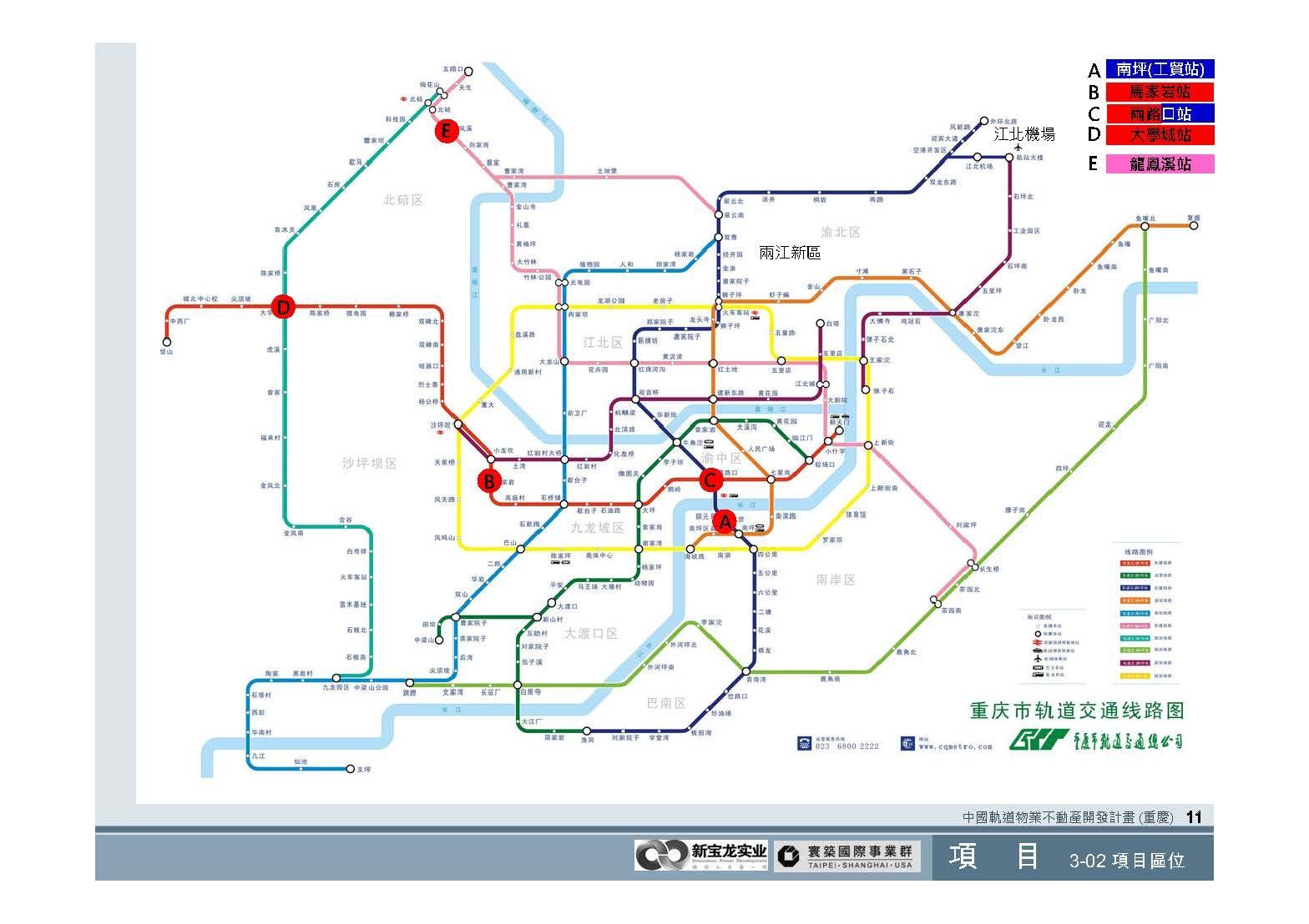 20100812-中國軌道物業不動產開發計畫(重慶)_頁面_12