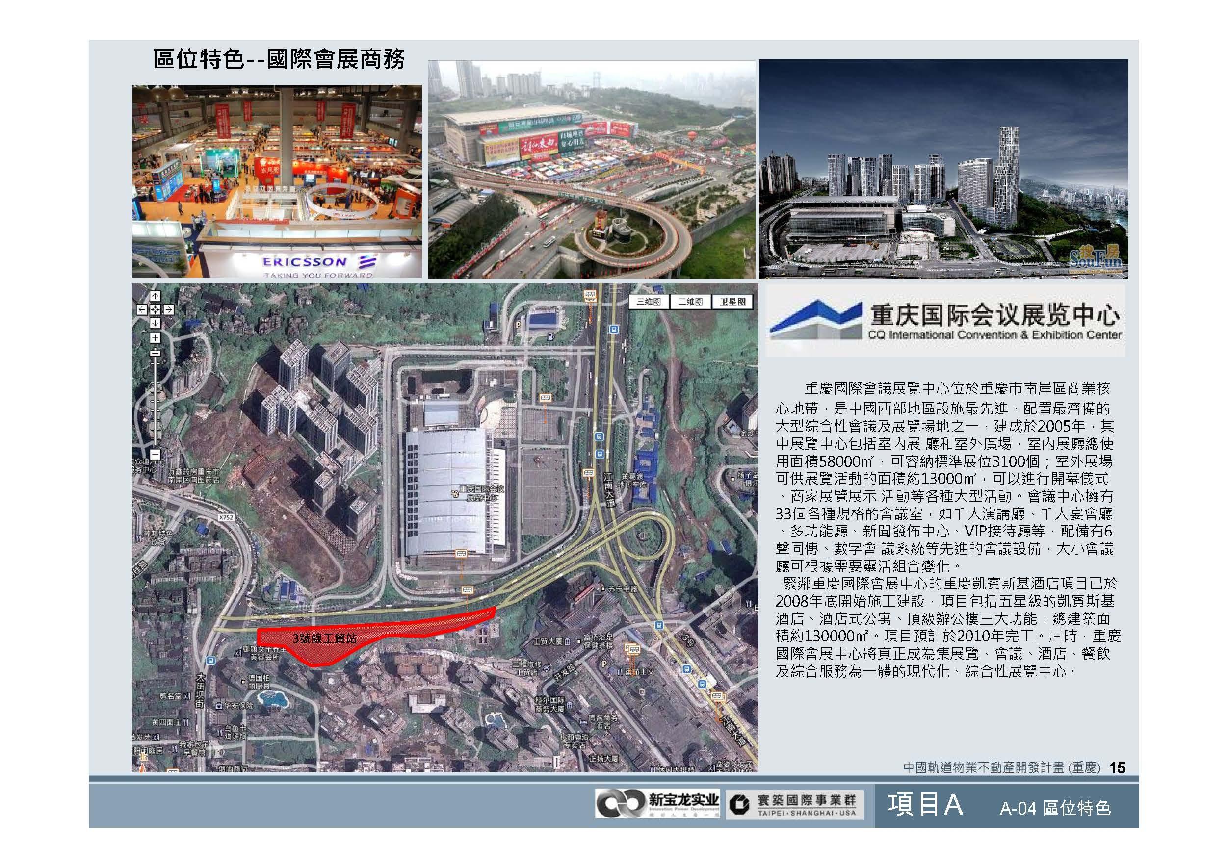20100812-中國軌道物業不動產開發計畫(重慶)_頁面_16