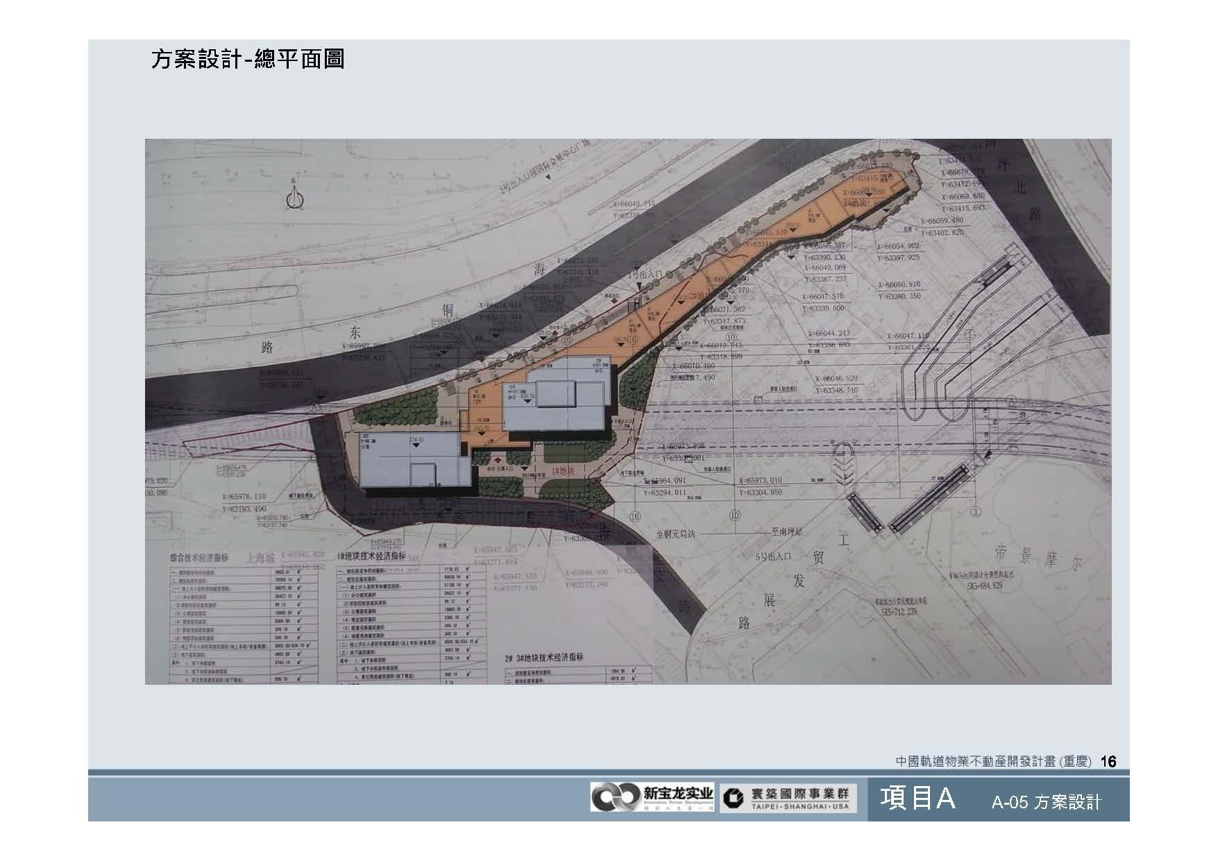 20100812-中國軌道物業不動產開發計畫(重慶)_頁面_17