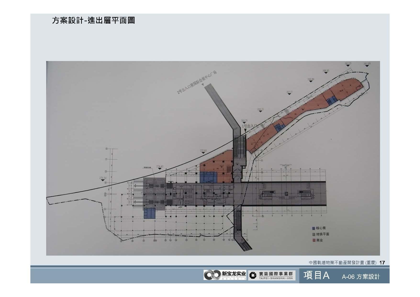 20100812-中國軌道物業不動產開發計畫(重慶)_頁面_18