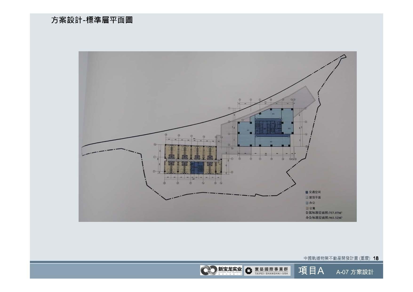 20100812-中國軌道物業不動產開發計畫(重慶)_頁面_19