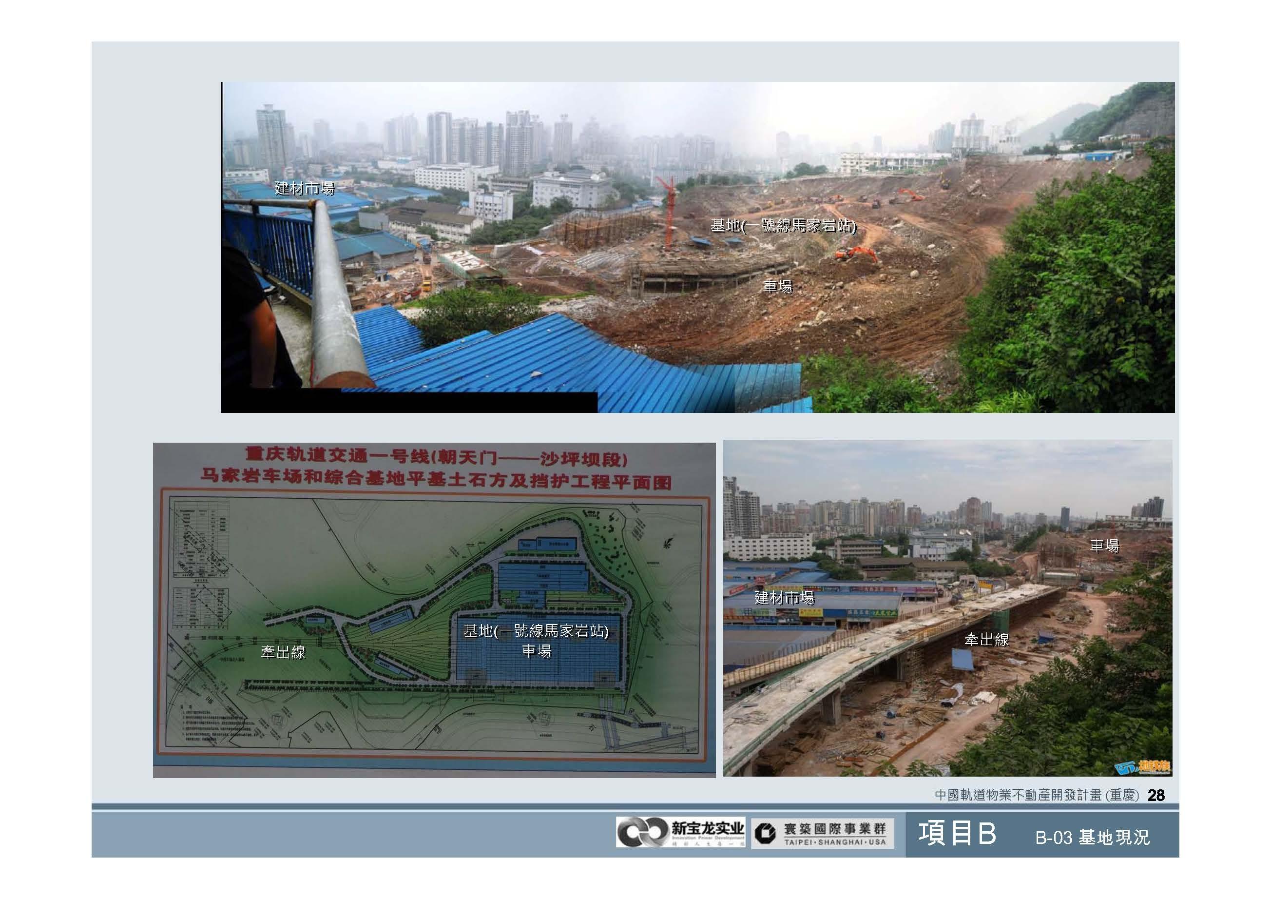 20100812-中國軌道物業不動產開發計畫(重慶)_頁面_29