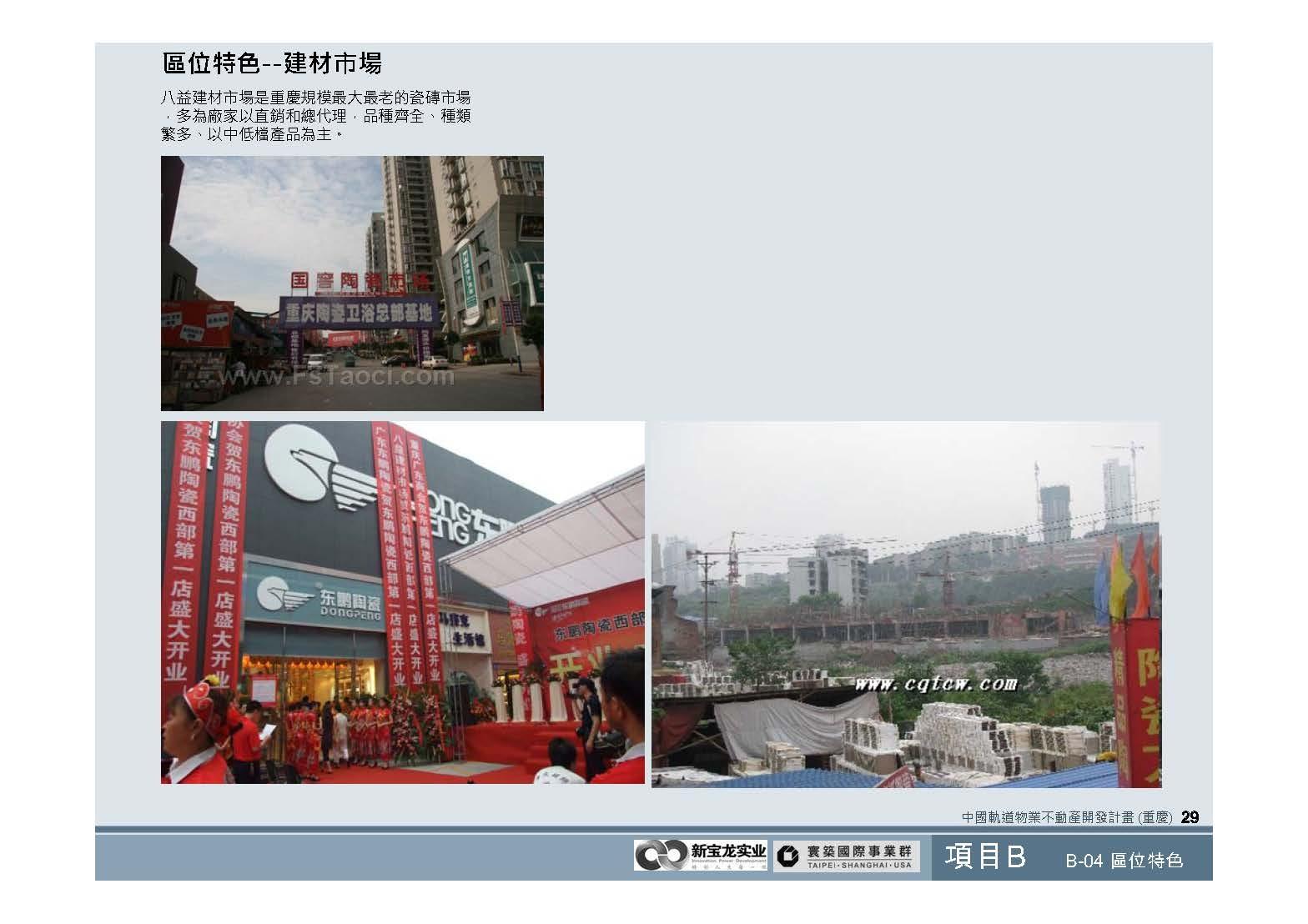 20100812-中國軌道物業不動產開發計畫(重慶)_頁面_30