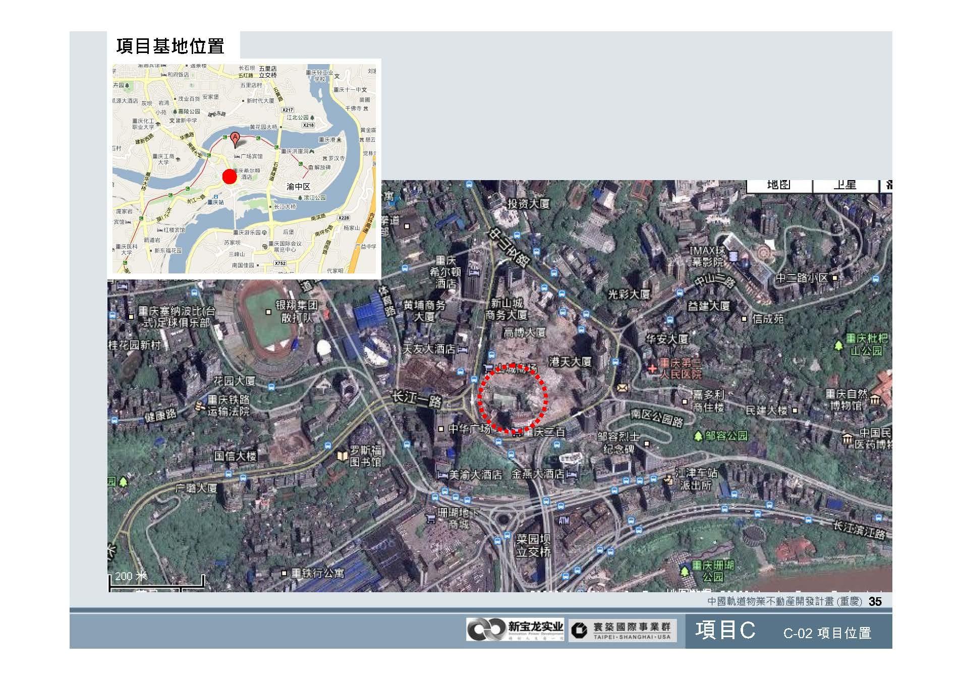 20100812-中國軌道物業不動產開發計畫(重慶)_頁面_36