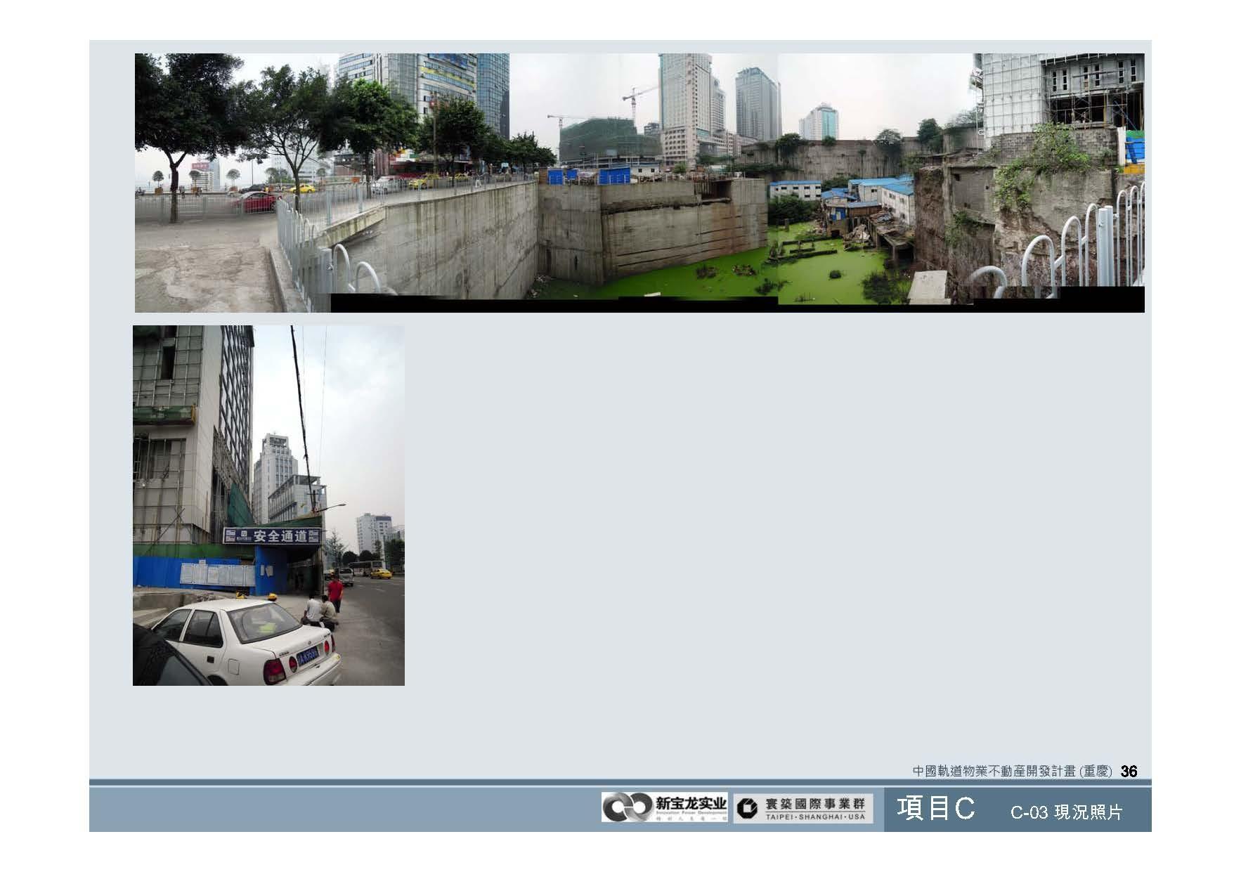 20100812-中國軌道物業不動產開發計畫(重慶)_頁面_37