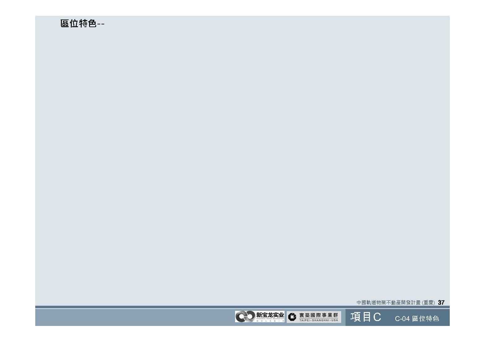 20100812-中國軌道物業不動產開發計畫(重慶)_頁面_38