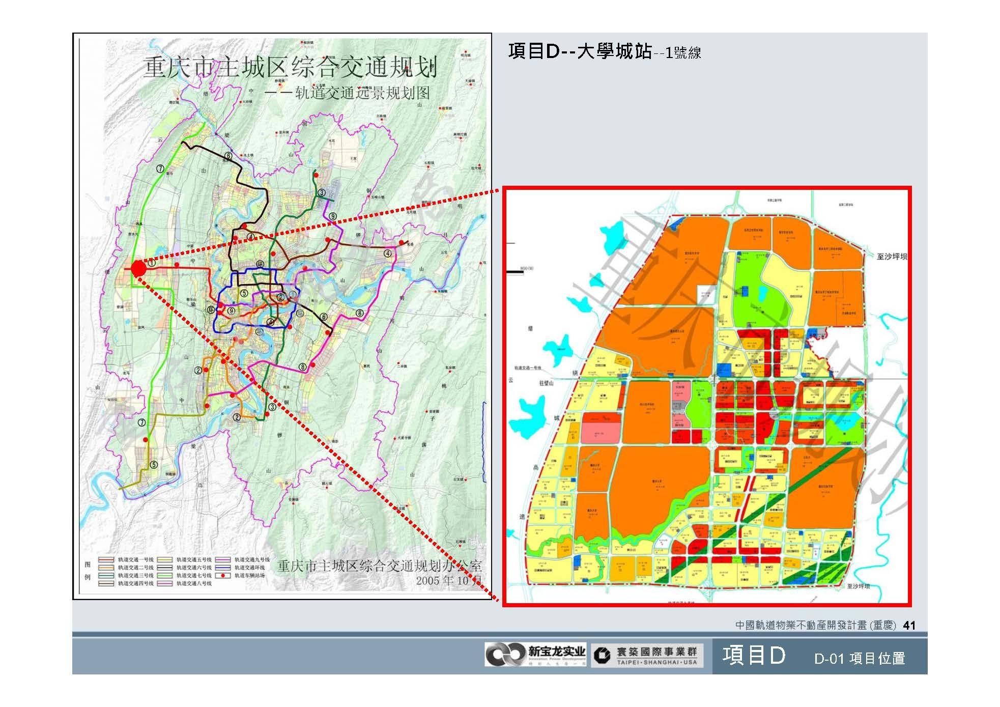 20100812-中國軌道物業不動產開發計畫(重慶)_頁面_42