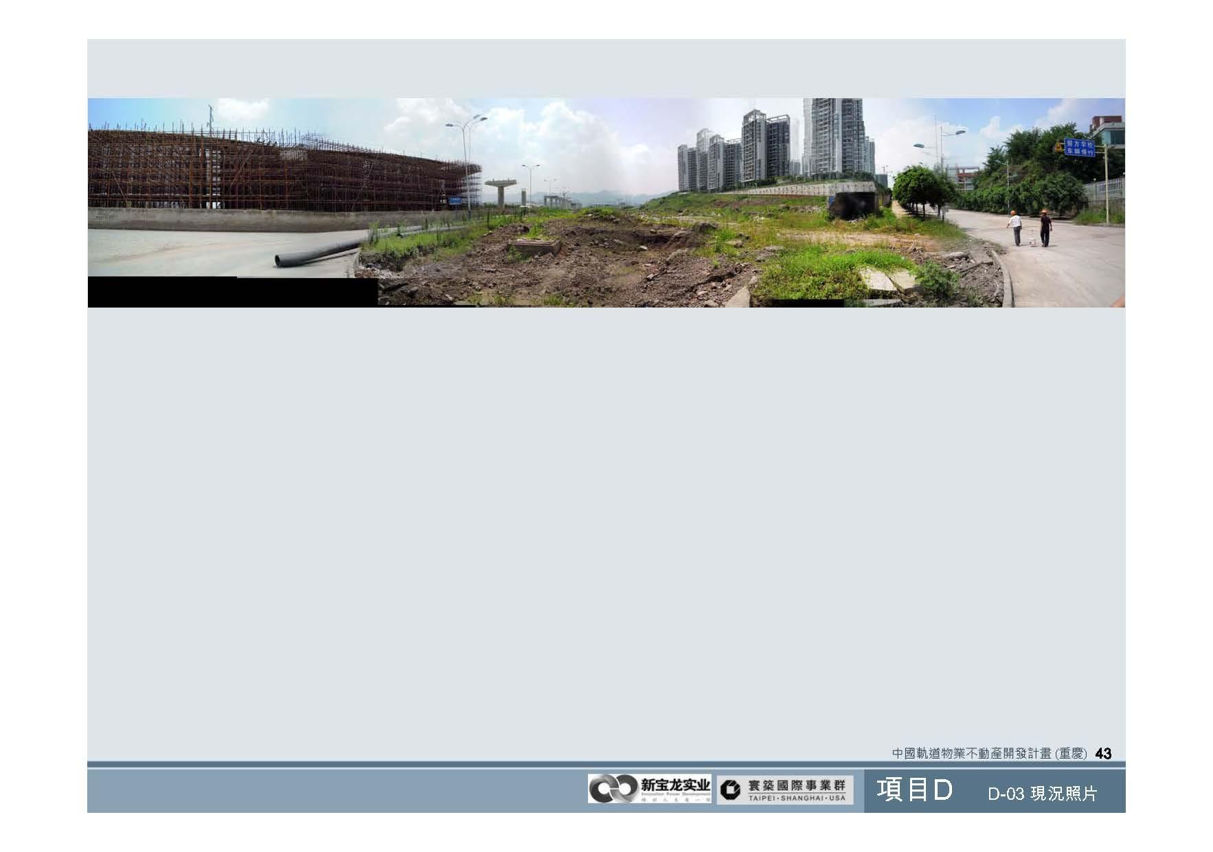 20100812-中國軌道物業不動產開發計畫(重慶)_頁面_44