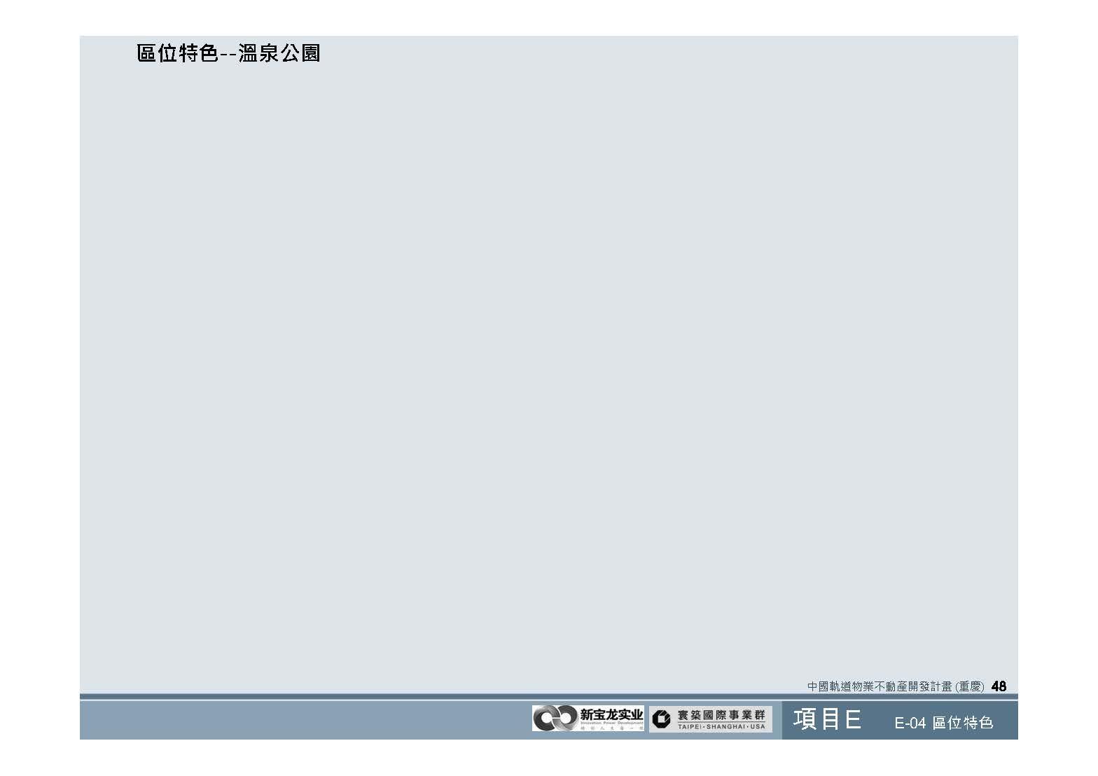 20100812-中國軌道物業不動產開發計畫(重慶)_頁面_49