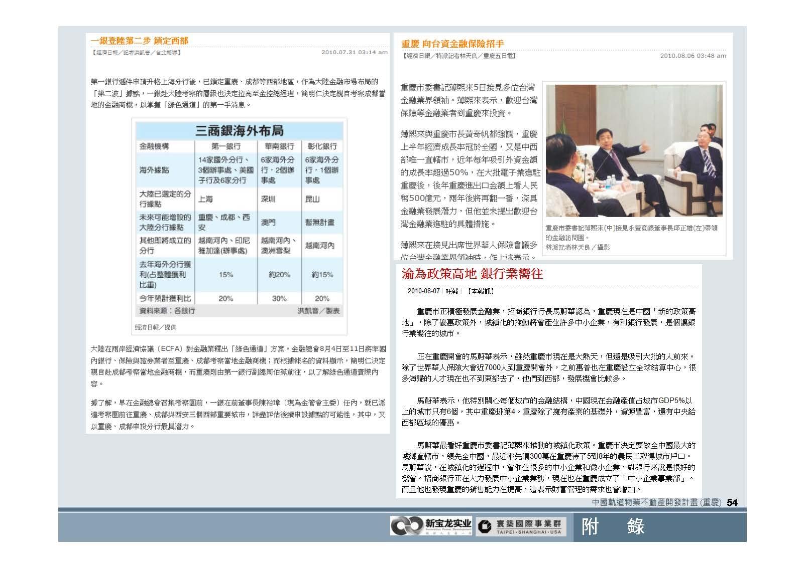 20100812-中國軌道物業不動產開發計畫(重慶)_頁面_55