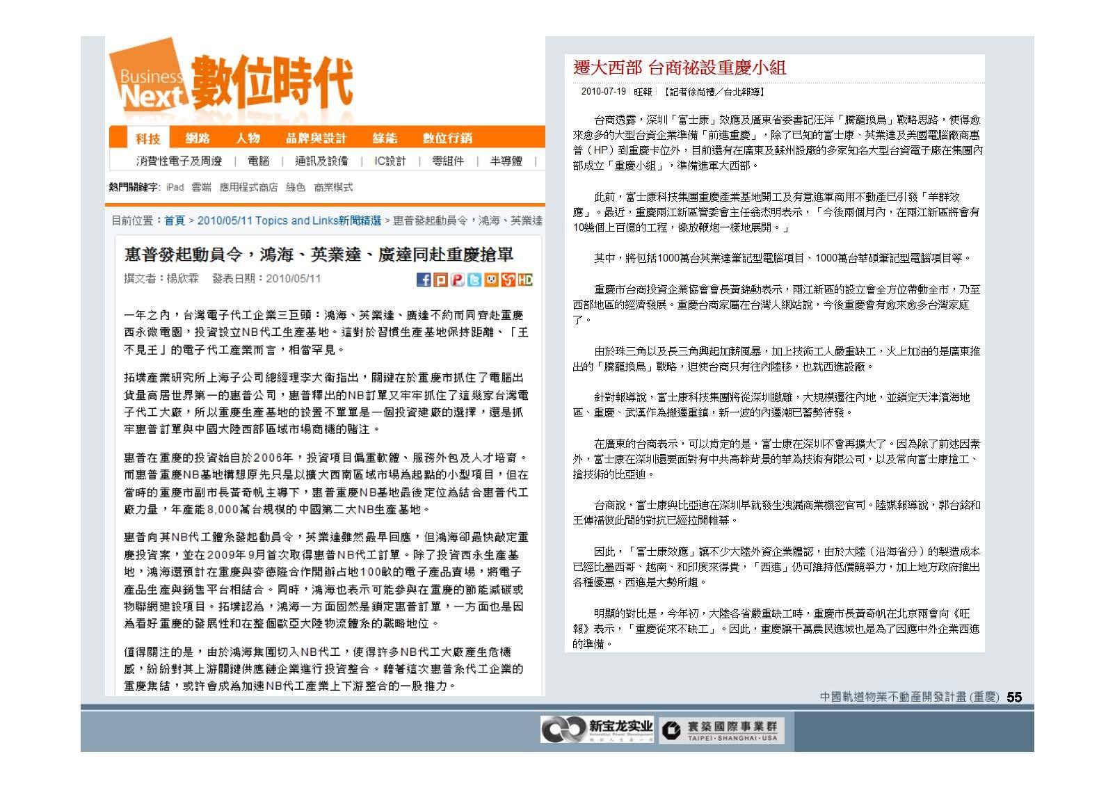 20100812-中國軌道物業不動產開發計畫(重慶)_頁面_56