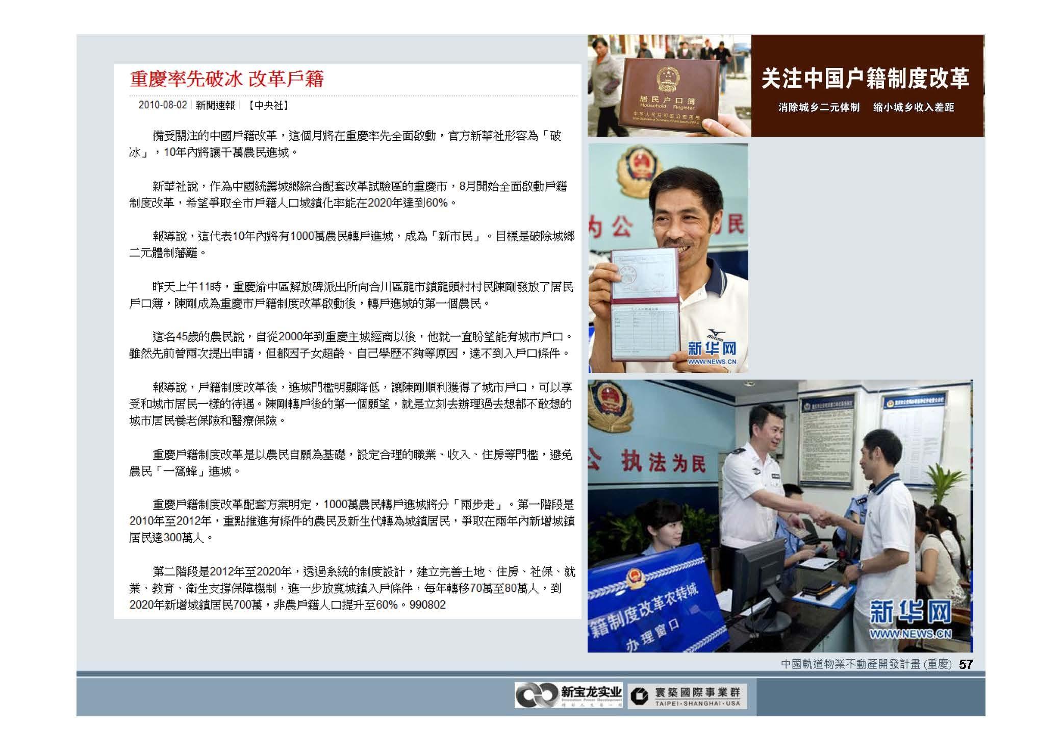 20100812-中國軌道物業不動產開發計畫(重慶)_頁面_58