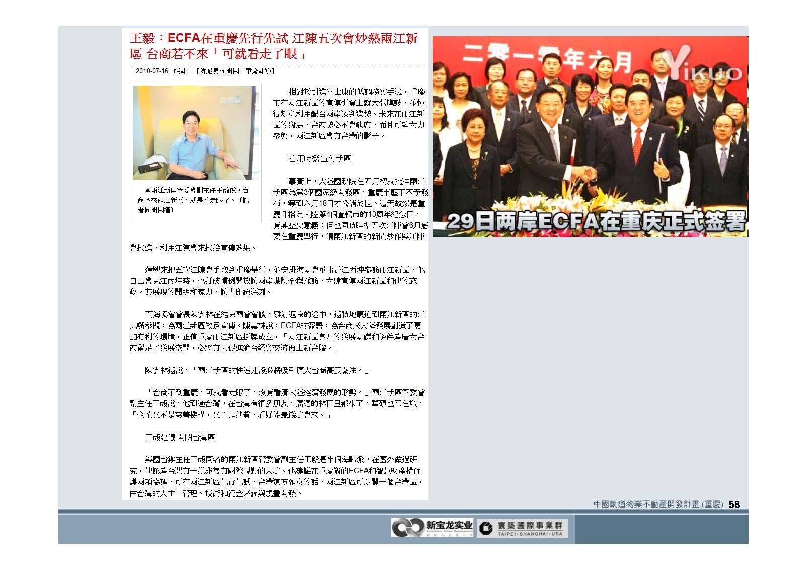20100812-中國軌道物業不動產開發計畫(重慶)_頁面_59