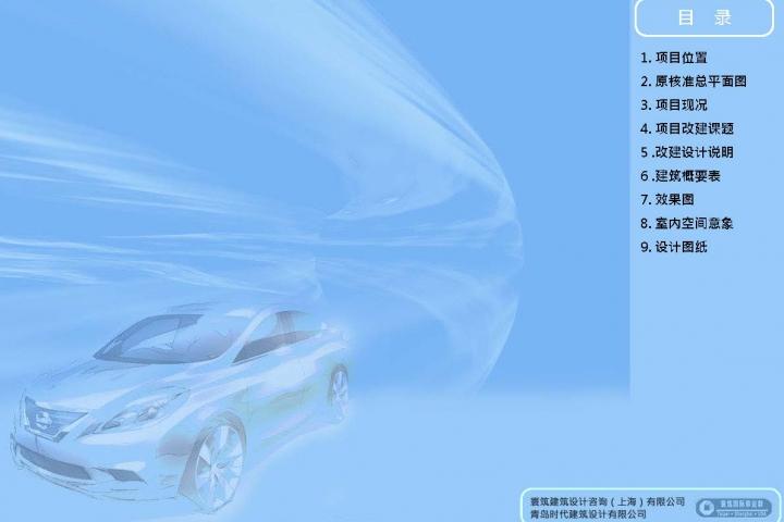 20120508-東環風順4S店改建項目設計方案_頁面_02