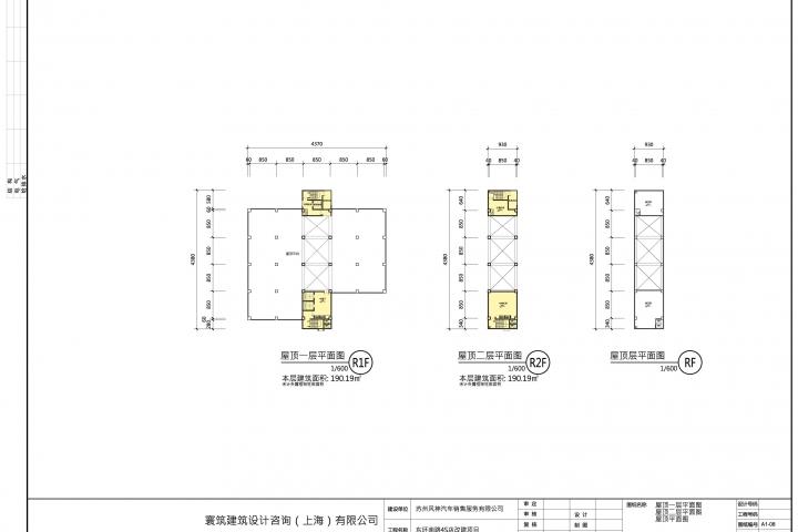 20120508-東環風順4S店改建項目設計方案_頁面_20
