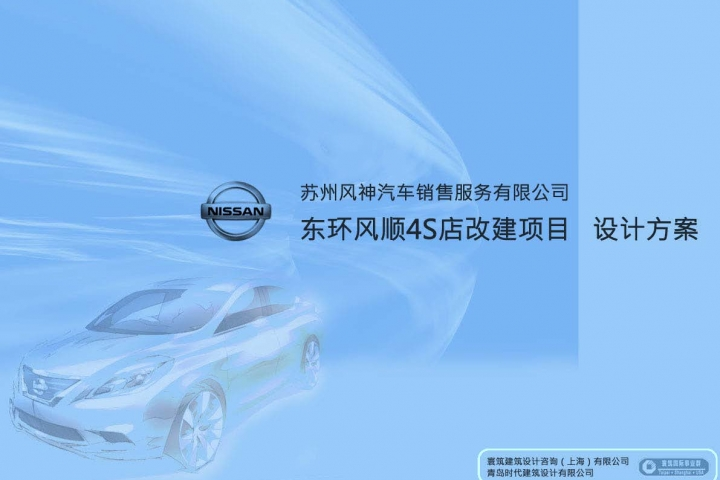 20120508-東環風順4S店改建項目設計方案_頁面_01