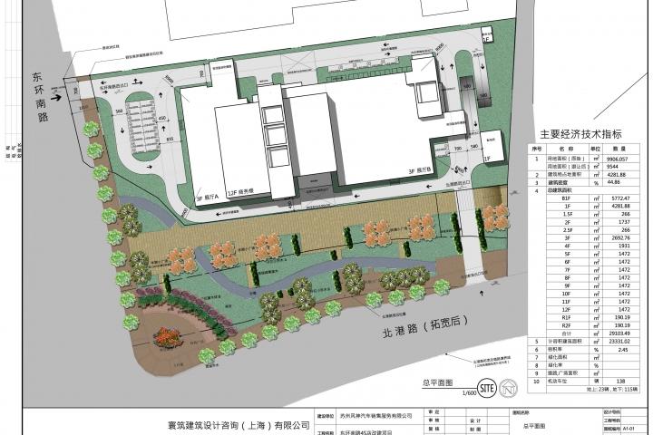 20120508-東環風順4S店改建項目設計方案_頁面_13