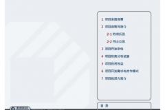 20120929-蘇州樂園+何山公園-可行性報告-3_頁面_02