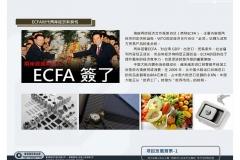 20120929-蘇州樂園+何山公園-可行性報告-3_頁面_03