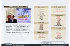 20120929-蘇州樂園+何山公園-可行性報告-3_頁面_04
