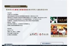 20120929-蘇州樂園+何山公園-可行性報告-3_頁面_05