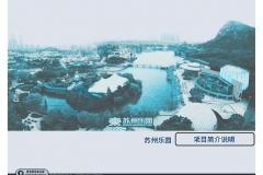 20120929-蘇州樂園+何山公園-可行性報告-3_頁面_07