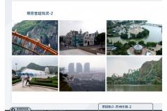 20120929-蘇州樂園+何山公園-可行性報告-3_頁面_09