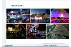 20120929-蘇州樂園+何山公園-可行性報告-3_頁面_17