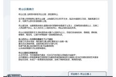 20120929-蘇州樂園+何山公園-可行性報告-3_頁面_19