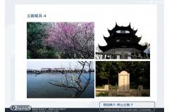 20120929-蘇州樂園+何山公園-可行性報告-3_頁面_25