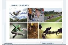 20120929-蘇州樂園+何山公園-可行性報告-3_頁面_29