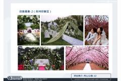 20120929-蘇州樂園+何山公園-可行性報告-3_頁面_30