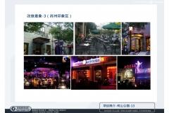 20120929-蘇州樂園+何山公園-可行性報告-3_頁面_31
