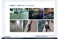 20120929-蘇州樂園+何山公園-可行性報告-3_頁面_33