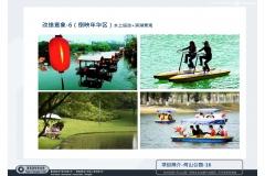 20120929-蘇州樂園+何山公園-可行性報告-3_頁面_34