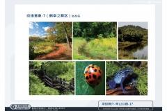 20120929-蘇州樂園+何山公園-可行性報告-3_頁面_35