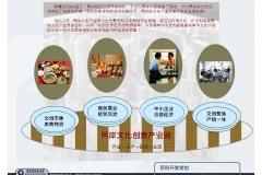 20120929-蘇州樂園+何山公園-可行性報告-3_頁面_37