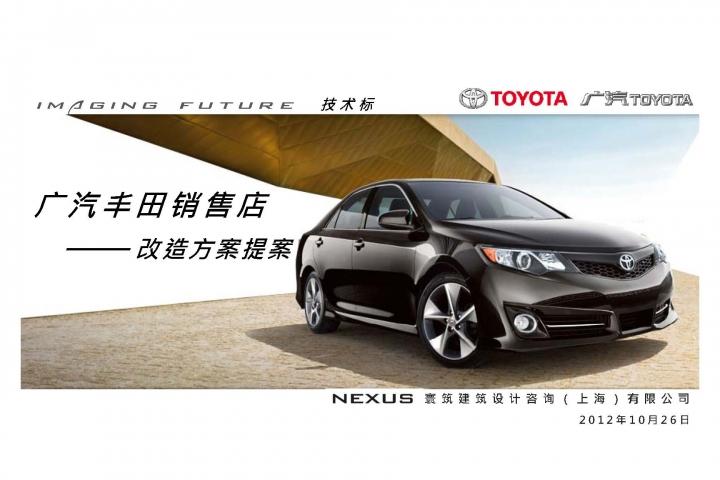 20121026-Toyota-B-CN-P_頁面_01