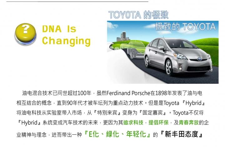 20121026-Toyota-B-CN-P_頁面_04