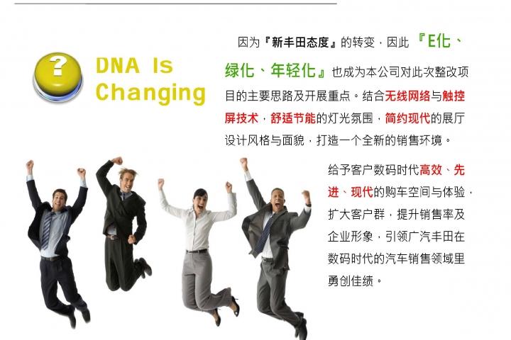 20121026-Toyota-B-CN-P_頁面_05
