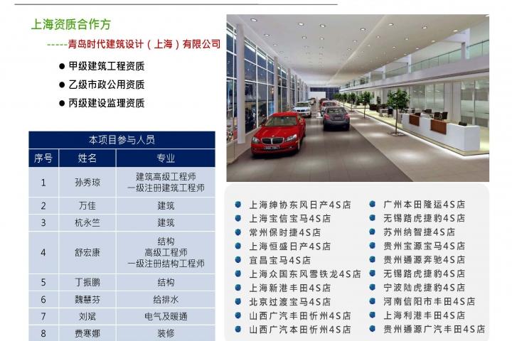 20121026-Toyota-B-CN-P_頁面_11