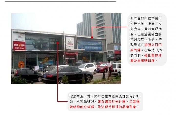 20121026-Toyota-B-CN-P_頁面_16