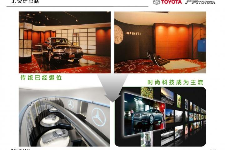 20121026-Toyota-B-CN-P_頁面_19