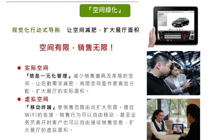 20121026-Toyota-B-CN-P_頁面_23