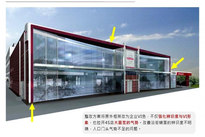 20121026-Toyota-B-CN-P_頁面_27