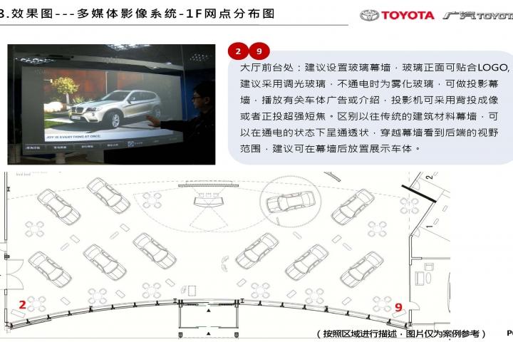 20121026-Toyota-B-CN-P_頁面_62