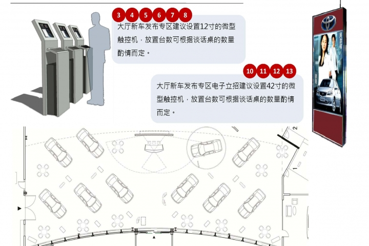 20121026-Toyota-B-CN-P_頁面_63