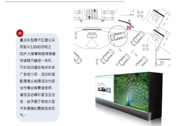 20121026-Toyota-B-CN-P_頁面_67