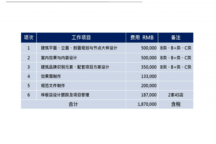 20121026-Toyota-B-CN-P_頁面_73