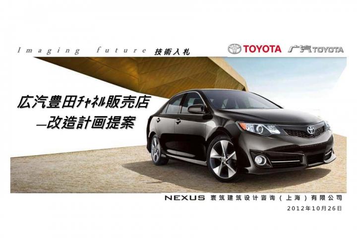 20121026-Toyota-B-JP_頁面_01